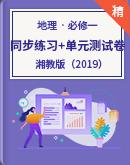 湘教版(2019)地理必修一 同步練習+單元測試卷