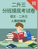統編版小學語文二升三開學分班摸底+提升考試卷(含答案)