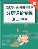 【备考2022】浙江省中考历史与社会·道德与法治分层评价专练