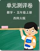 西師大版五年級數學上冊單元測評卷(含答案)