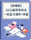 【部編版】2022屆高考政治一輪復習課件+學案(含解析)
