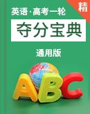【2022夺分宝典】高考一轮英语复习学案(通用版)(原卷版+解析卷)