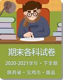陕西省宝鸡市陇县2020-2021学年第二学期七、八年级期末考试试题
