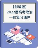 【部編版】2022屆高中思想政治一輪復習課件