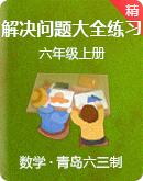 青岛六三制小学澳门葡京app下载六年级上册解决问题大全练习