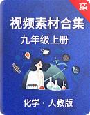 人教版化學九年級上冊   視頻素材合集(無水印)
