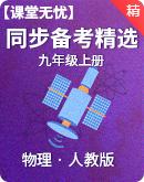 【课堂无忧】人教版物理九年级全册 备课备考资源精选