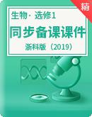 浙科版(2019)高中生物  选择性必修1  同步备课课件