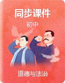 初中《習近平新時代中國特色社會主義思想學生讀本》同步課件