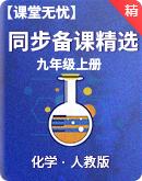 【课堂无忧】初中化学人教版九年级上册备课备考资源精选