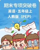 人教版(PEP)小学葡京捕鱼国际五年级上册期末专项突破卷(含答案,听力音频,材料)
