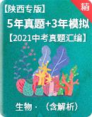2021陕西省初中生物五年中考三年模拟(含解析)