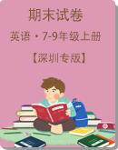 【深圳专版】广东省深圳市2020-2021学年第一学期7-9年级英语期末试题汇总