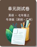 牛津版(深圳·广州)葡京捕鱼国际七年级上册单元测澳门葡京网站入口(含答案)