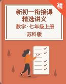 苏科版数学七年级上册 新初一衔接课精选讲义(学生版+教师版)