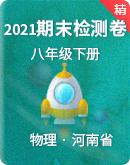 2021河南省各市八年級物理下冊  期末測試卷(含解析)