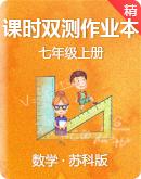 苏科版数学七年级上册 课时双测作业本(原卷版+解析版)