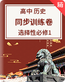 人教統編版高中歷史 選擇性必修1(國家制度與社會治理)同步訓練卷
