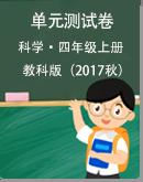 教科版(2017秋)小学科学四年级上册同步教案