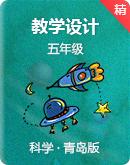 2021年葡京真人娱乐开户青岛版六三制(2017)五年级上册新澳门葡京网页教学设计