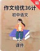 【作文培优36计】初中语文作文提升技巧 课件