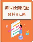 吉林省吉林市第二中学2020-2021学年高一下学期期末考试试题