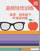 牛津深圳版四年級下冊英語高頻培優訓練(學生版+教師版)