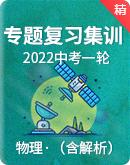 【备考2022】中考澳门葡京娱乐一轮复习   专题复习集训(附答案)