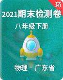 2021廣東省各市八年級物理下冊  期末檢測卷(含解析)