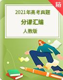【备考2022】高考真题分课汇编总集