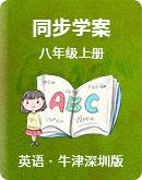 牛津深圳版英語八年級上冊 同步學案(含答案)