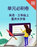 重庆大学版三年级上册英语单元测试必刷卷( 含听力音频及答案 无听力书面材料)