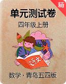 青岛五四制小学数学四年级上册单元测试卷