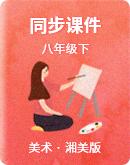 初中美术湘美版八年级下册 同步课件