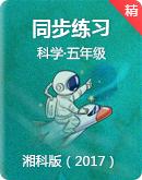 2021年葡京真人娱乐开户湘科版(2017)五年级上册同步练习
