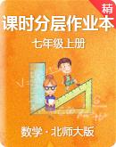 北师大版澳门葡京app下载七年级上册 课时分层作业本(原卷版+解析版)