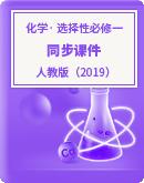 2021-2022学年高中化学人教版(2019)选择性必修一 同步课件