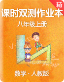 人教版數學八年級上冊 課時雙測作業本(原卷版+解析版)