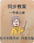 内蒙古版综合实践活动一年级上册 同步教案