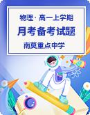 江苏省海安市南莫重点中学 2021-2022学年高一上学期物理第一次月考 备考金卷试题(Word版含答案)