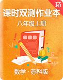 苏科版澳门葡京app下载八年级上册 课时双测作业本(原卷版+解析版)