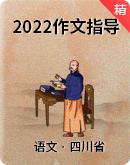 【2022作文指导】2021年中考澳门葡京玩法作文解析和例文点评 (四川省)