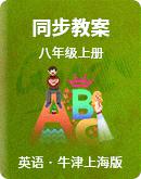 牛津上海(试用本)葡京捕鱼国际八年级上册 同步澳门葡京官方网站下载