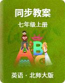 北师大版葡京捕鱼国际七年级上册 同步澳门葡京官方网站下载