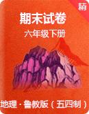 鲁教版(五四制)地理六年级下册期末试卷