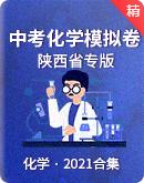 2021學年陜西省各市中考化學   模擬試卷(含解析)