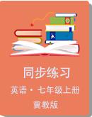 冀教版英语七年级上册同步练习(含答案)