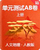 【培優訓練】人文地理上冊  單元測試卷AB卷(含答案及解析)