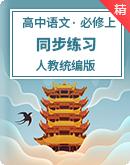 人教统编版高中语文 必修上册 同步练习(基础卷+提升卷)