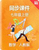 人教版澳门葡京app下载七年级上册 同步澳门葡京真人棋牌游戏